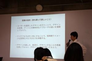 Fig.04 藤田先生による企画のポイント講義