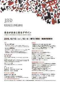 jssdbranch01-offset